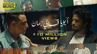 Moustafa Hagag - Reda El Bahrawy | Abouya Ally Zaman - مصطفى حجاج - رضا البحراوي | ابويا قالي زمان تحميل MP3