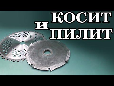 САМОДЕЛКА КРУТО КОСИТ И ПИЛИТ ДРОВА Крутая самоделка из старого диска для триммера