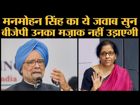 पूर्व पीएम मनमोहन सिंह ने वित्त मंत्री निर्मला सीतारमण को जवाब दिया है