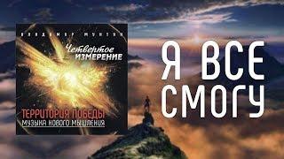 МУЗЫКА НОВОГО МЫШЛЕНИЯ - Я ВСЕ СМОГУ / ВЛАДИМИР МУНТЯН