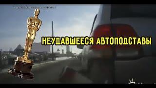 Неудавшиеся автоподставы (Подставщики без оскара)