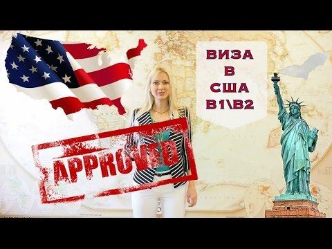 Туристическая виза в США В1/В2 Неиммиграционная виза в Америку