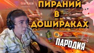 WARFACE.ПИРАНИЙ В ДОШИРАКАХ - ПАРОДИЯ №1! (18+)