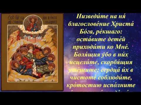 Молитва семи отрокам Ефесским , чтомая при нарушении сна младенцев