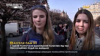 Випуск новин на ПравдаТУТ Львів 18.02.2019