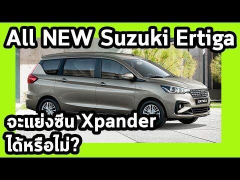 จับตา All NEW Suzuki Ertiga จะมาดับรัศมี Xpander ในไทย ได้หรือไม่?