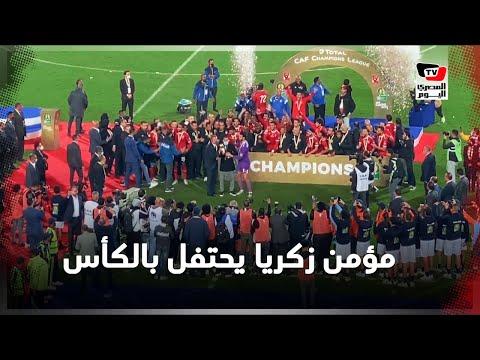 مراسم احتفال الأهلي ببطولة أبطال أفريقيا
