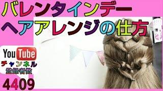 バレンタイン・デート用の髪型 ハートのヘアアレンジ 動画 - YouTube
