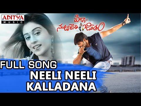 Neeli Neeli Kalladana Full Song    Pilla Nuvvu Leni Jeevitham Movie    Sai Dharam Tej, Regina