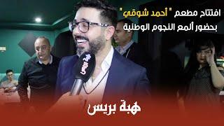 """افتتاح مطعم """" أحمد شوقي"""" بحضور ألمع النجوم الوطنية"""