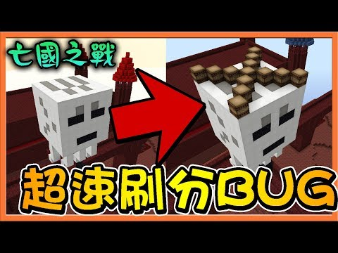 『Minecraft:亡國之戰』刷分BUG?超速刷地獄幽靈!