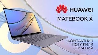 Huawei MateBook X - Ультратонкий портативный ноутбук