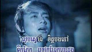 Sne Leang Tho Mean | Bayarith (RHM 36)