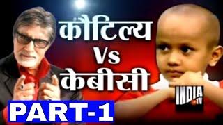 KBC with Human Computer Kautilya Pandit (Part 1) - India TV