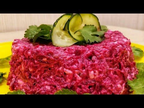 Оригинальный Салат! Не Забудете никогда! Полезный и вкусный салат со свеклой