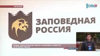 Новые туристические тропы и нацпарки появятся на Южном Урале