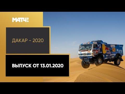 «Дакар-2020». Выпуск от 13.01.2020 видео