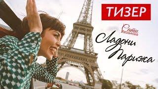 САТИ КАЗАНОВА - Ладони Парижа / Тизер / Премьера Клипа 14 Ноября