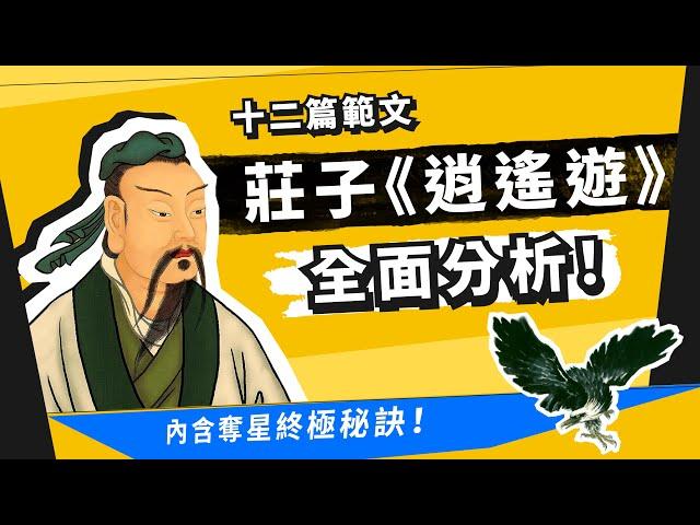 逍遙遊分析 DSE中文十二篇範文 深夜學堂