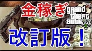 【GTA5オンライン】金稼ぎ改訂版!以前の動画の効率アップ!!