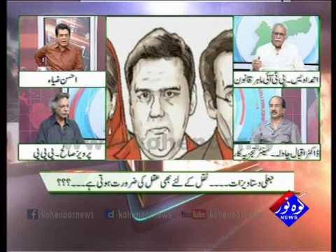 Pakistan Ki Awaaz 20 07 2017