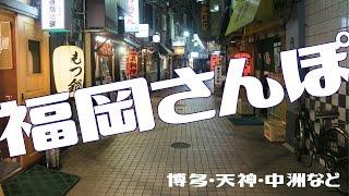 福岡さんぽ【福岡観光】