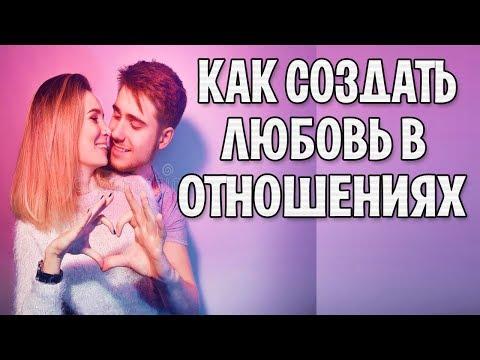 МИХАИЛ ЛАБКОВСКИЙ - КАК СОЗДАТЬ ЛЮБОВЬ В ОТНОШЕНИЯХ