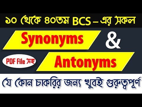 10th to 40th BCS's All Synonyms and Antonyms || Important for any Job Preparation