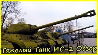 Тяжелый Танк ИС-2 Обзор и История. Обзор Военной Техники СССР