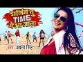 Akshara Singh का NEW YEAR PARTY SONG 2019 | Darling Tu Time Pe Aa Jana | Bhojpuri Party Song 2019