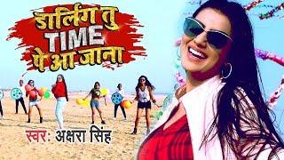Akshra Singh का NEW YEAR PARTY SONG 2019   Darling Tu Time Pe Aa Jana   Bhojpuri Party Song 2019