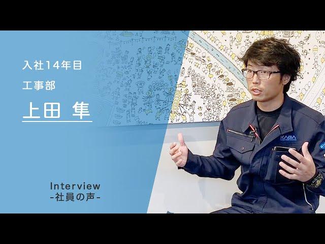 社員インタビュー 上田|工事部【加賀建設】