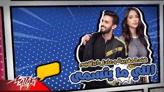اغاني طرب MP3 Elly Mayetsama ( Lyrics Video - 2019 ) هند المغربية و عادل ابراهيم - اللى ما يتسمى تحميل MP3