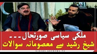"Waseem Badami's ""Masoomana Sawal"" with Sheikh Rasheed on Political situation"