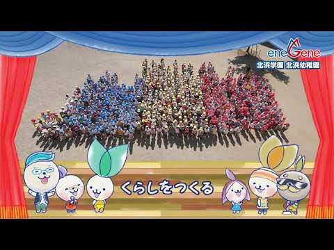 エネジンCMソング 北浜幼稚園2 WEB用