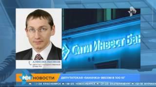 При обыске банка нашли 100 кг валюты депутата Госдумы