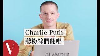 查理·普斯(Charlie Puth) 聽粉絲們翻唱:「你們讓我回想起,五年前在拍YouTube影片的自己!」|聽你唱我的歌|Vogue Taiwan