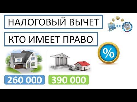 Имущественный вычет. Кто имеет право вернуть налог при покупке квартиры.