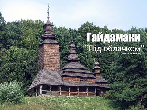 Гайдамаки (Kozak System) - Під облачком