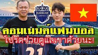 """ส่องคอมเมนต์แฟนบอล-หลัง""""บุรีรัมย์ ยูไนเต็ด""""คว้าตัว""""เลือง ซวน เจือง""""นักเตะเวียดนามมาร่วมทีม"""