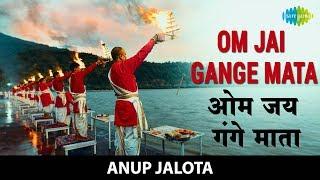 Om Jai Gange Mata with lyrics | ओम जय गंगे माता