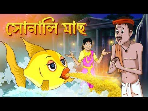 SONALI MAACH STORY OF THAKURMAR JHULI | FAIRY TALES IN BENGALI | SSOFTOONS BANGLA CARTOON
