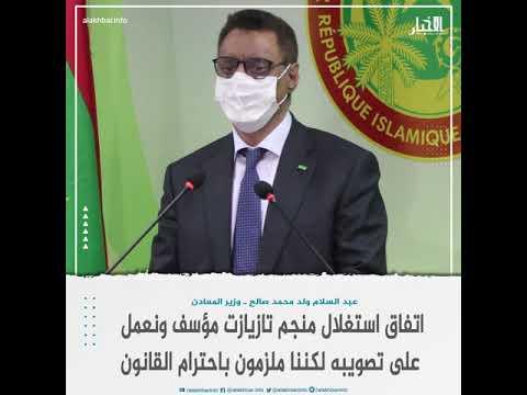 وزير المعادن اتفاق منجم تازيازت مؤسف وملزمون باحترام القانون