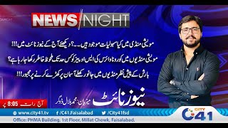 Facilities In Cattle Market !!   News Night   19 July 2021   City41