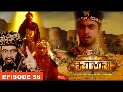 Hatim Tai Episode 56 | हातिमताई हिंदी - धारावाइक  | HINDI DRAMA SERIES | LODI FILMS DIGITAL