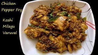 Chicken Milagu Varuval | Kozhi Milagu Varuval | Pepper Chicken | Chicken Pepper Fry | Chicken fry