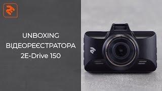 Unboxing відеореєстратора 2E-Drive 150