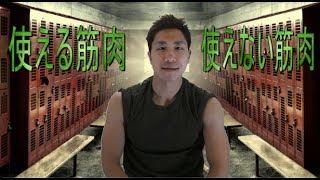 アスリートのための使える筋肉使えない筋肉-強くて使える筋肉をつくる