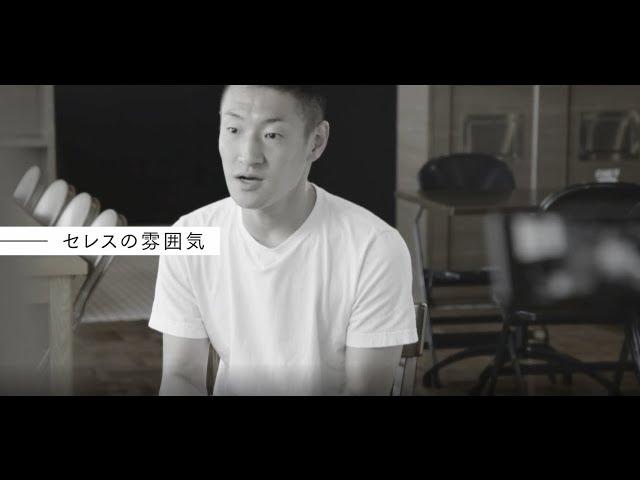 株式会社セレス~新卒採用担当インタビュー動画~