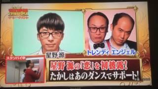 トレンディエンジェル恋/星野源ものまねグランプリ2016/12/6